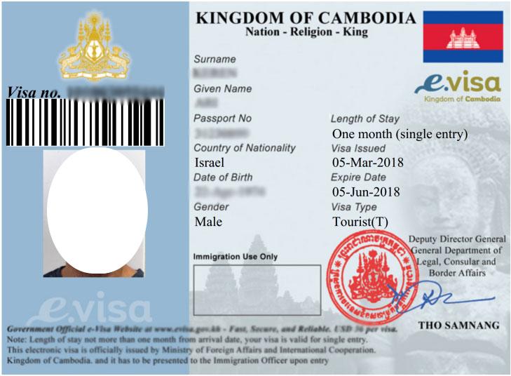 ויזה לקמבודיה